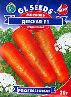 Морковь Детская F1 20 гр