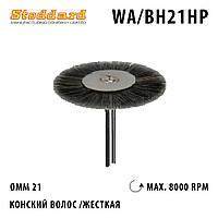 Щетка для обработки металла,WA/bh21h, Stoddard ( Стоддард)