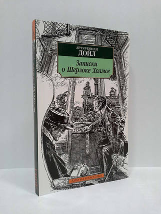 Конан Дойл Записки о Шерлоке Холмсе, фото 2