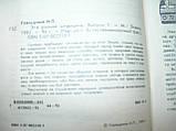 """И.Глазырина """"Эта разная медицина"""", фото 3"""