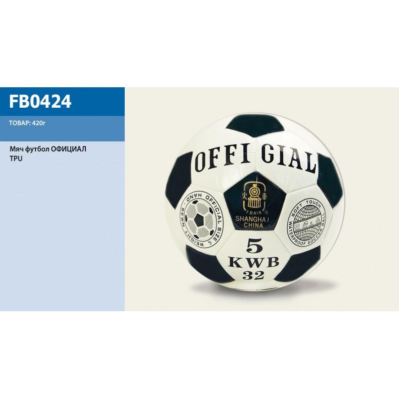 Мяч футбол OFFICIAL FB0424