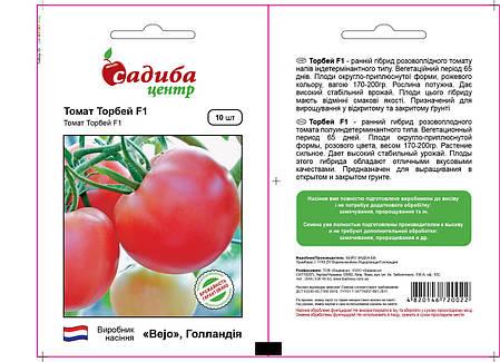 Семена томата Торбей F1 (Bejo/САДЫБА ЦЕНТР) 10 сем — средне-ранний (73 д), розовый, детерминантный, кругл, фото 2