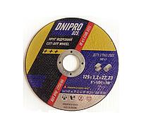 Круг отрезной Dnipro 125 x 2,0 x 22,23
