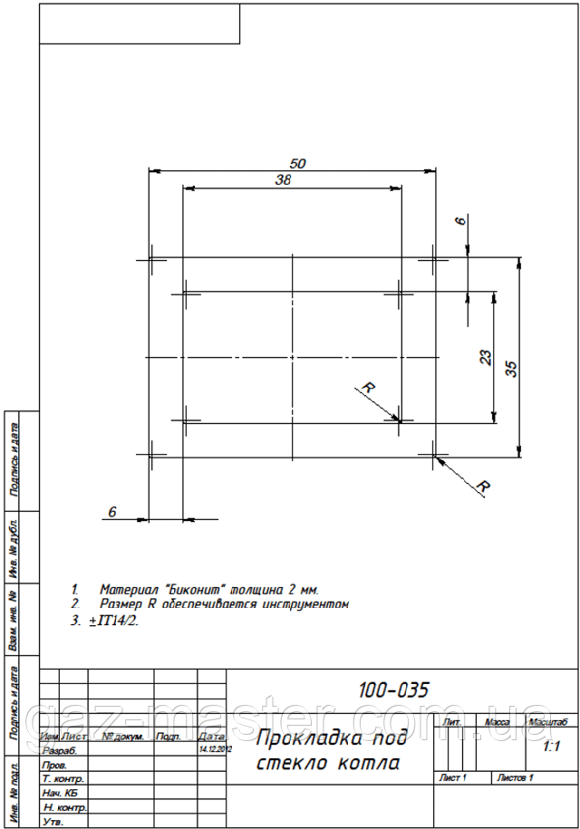 Прокладка под стекло котла (код: 100-035)