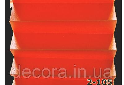 Жалюзі плісе faliero metalic 2-105