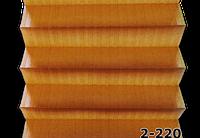 Жалюзі плісе lakme 2-220