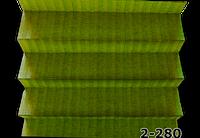 Жалюзі плісе lakme 2-280