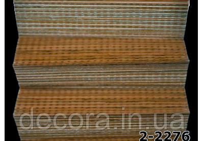 Жалюзі плісе nabuco 2-2276