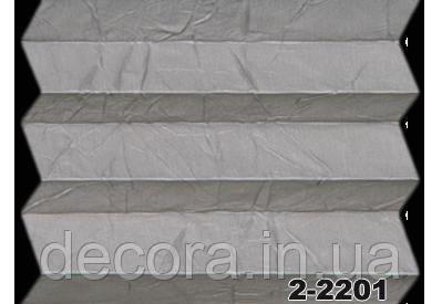 Жалюзі плісе oslo pearl 2-2201, фото 2
