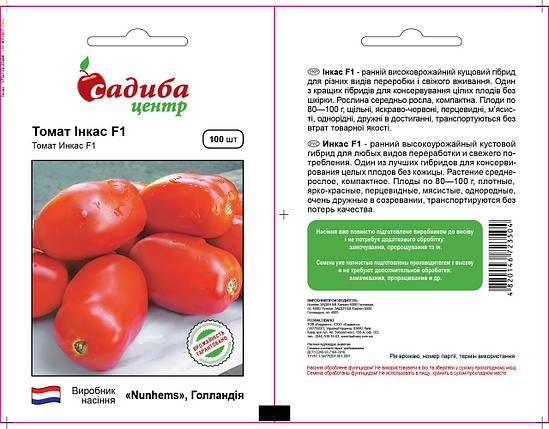 Семена томата Инкас F1 (Nunhens/ Агропак) 100 сем — ранний, красный, детерминантный, сливка, фото 2