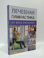 Аргумент Полезная книга Лечебная гимнастика от всех болезней