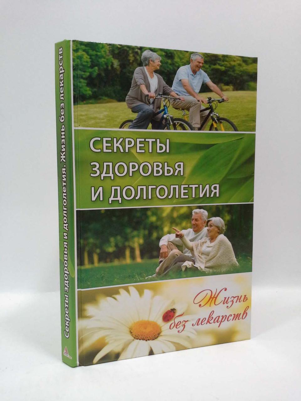 Аргумент Корисна книга Секрети здоров'я і довголіття Життя без ліків