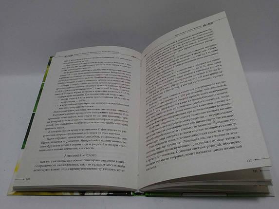 Аргумент Корисна книга Секрети здоров'я і довголіття Життя без ліків, фото 2