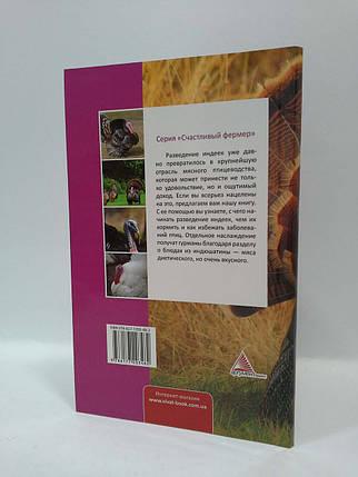 Аргумент Щасливий фермер Індички Розведення зміст догляд, фото 2