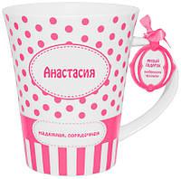 """Именная кружка с надписью """"Анастасия"""""""