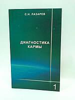 Эзо Лазарев Диагностика кармы том 01 Система полевой саморегуляции
