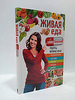 Кклуб Живая еда от 1000 болезней Рецепты которые лечат позвоночник суставы сердце сосуды диабет