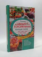 Кулинар ККлуб Швидке консервування Холодне і гаряче Овочі гриби зелень фрукти ягоди