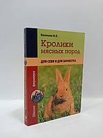 УрожШкФер Кролики мясных пород для себя и для заработка Балашов