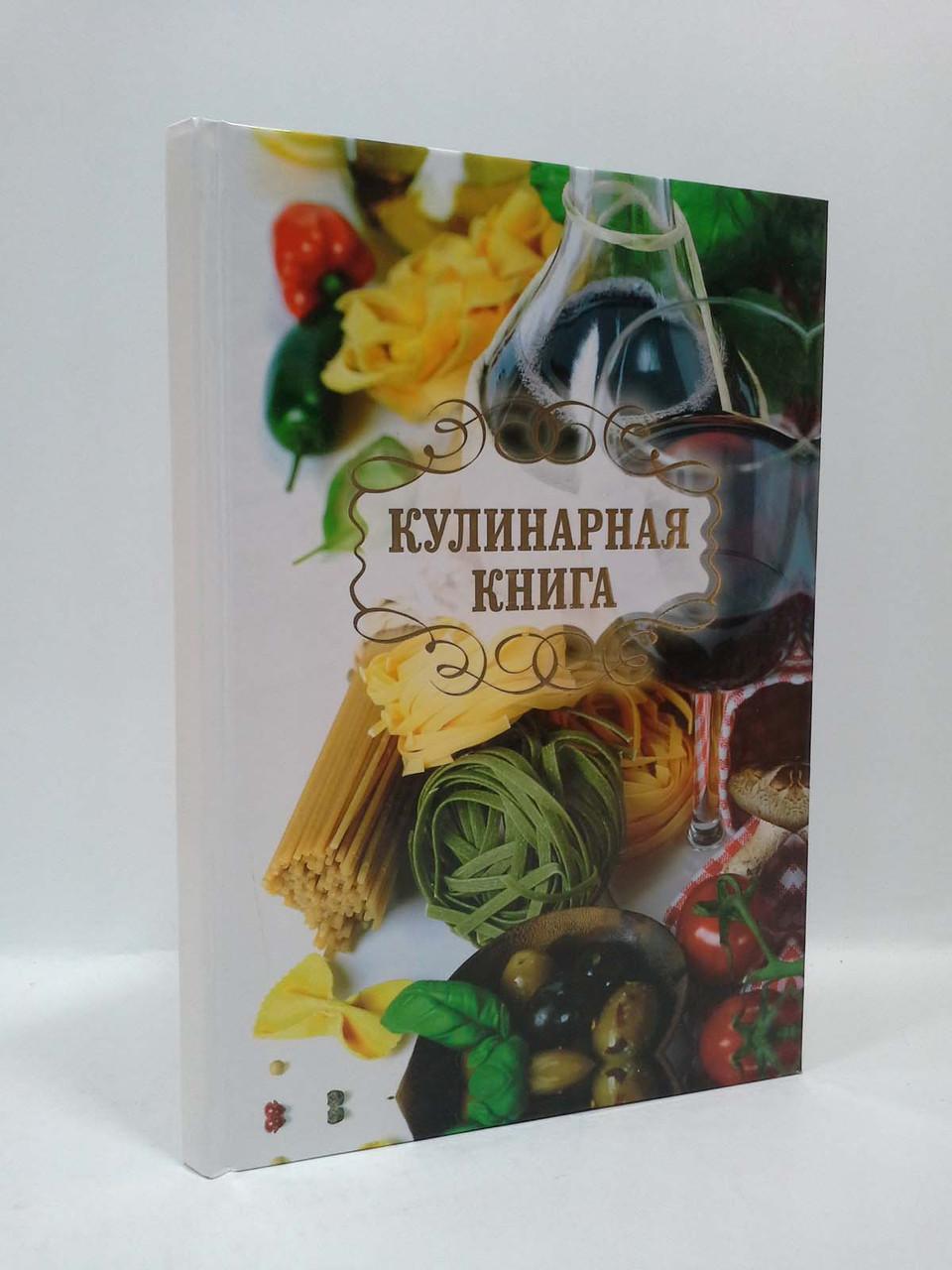 Кулинарная книга тверд обкладинка російська