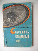 """П.Курилов """"Спускаясь в подводный мир"""""""