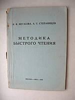 """Н.Метасова """"Методика быстрого чтения"""""""