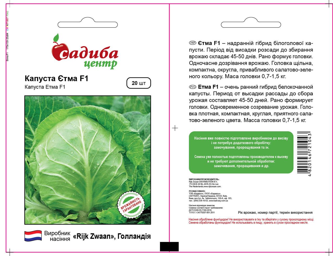 Семена капусты Этма F1 / Етма F1(Rijk Zwaan / Садиба Центр) 20 семян — ультра-ранняя(45-50 дней), белокочанная