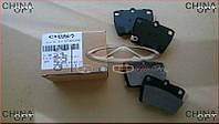 Колодки тормозные задние, дисковые, Chery Tiggo [2.0, до 2010г.], Аftermarket