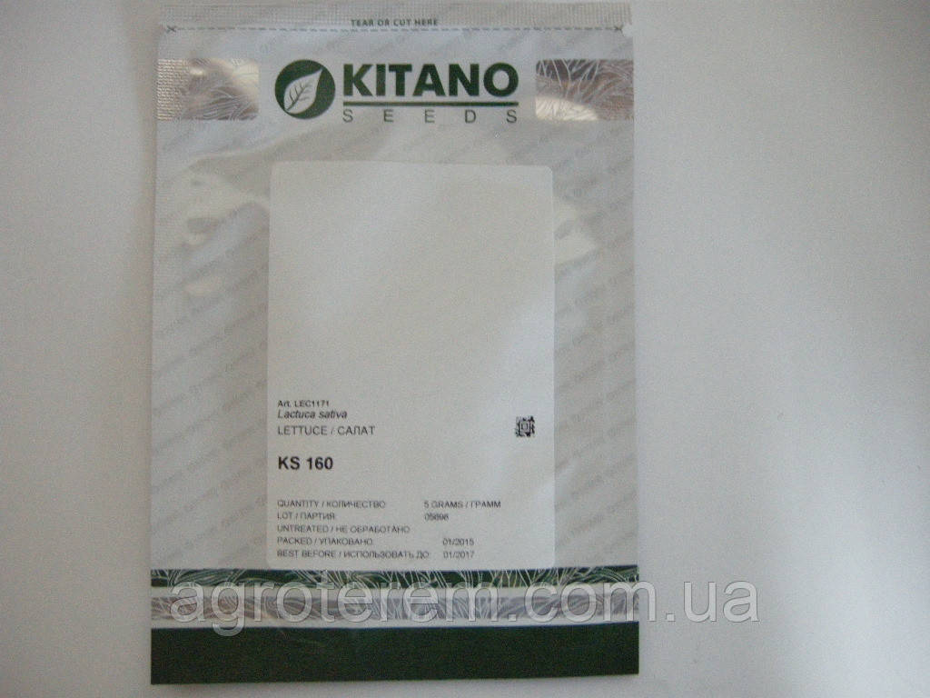 Салат КС (KS 160) 5 г.