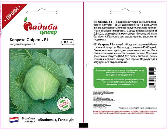 Семена капусты Свирель F1 (Nunhems / Садиба Центр) 20 семян — ультра-ранняя (45-48 дней), белокочанная, фото 2