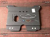 Защита двигателя металлическая, Chery QQ [S11, 0.8], ECQQ, Ukraine Product
