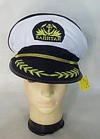 """Кепка моряка """"Капитан"""""""