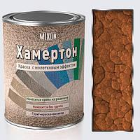 Молотковая краска Mixon Хамертон-450. 2,5 л