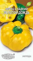 Семена перца сладкого Золотой дождь