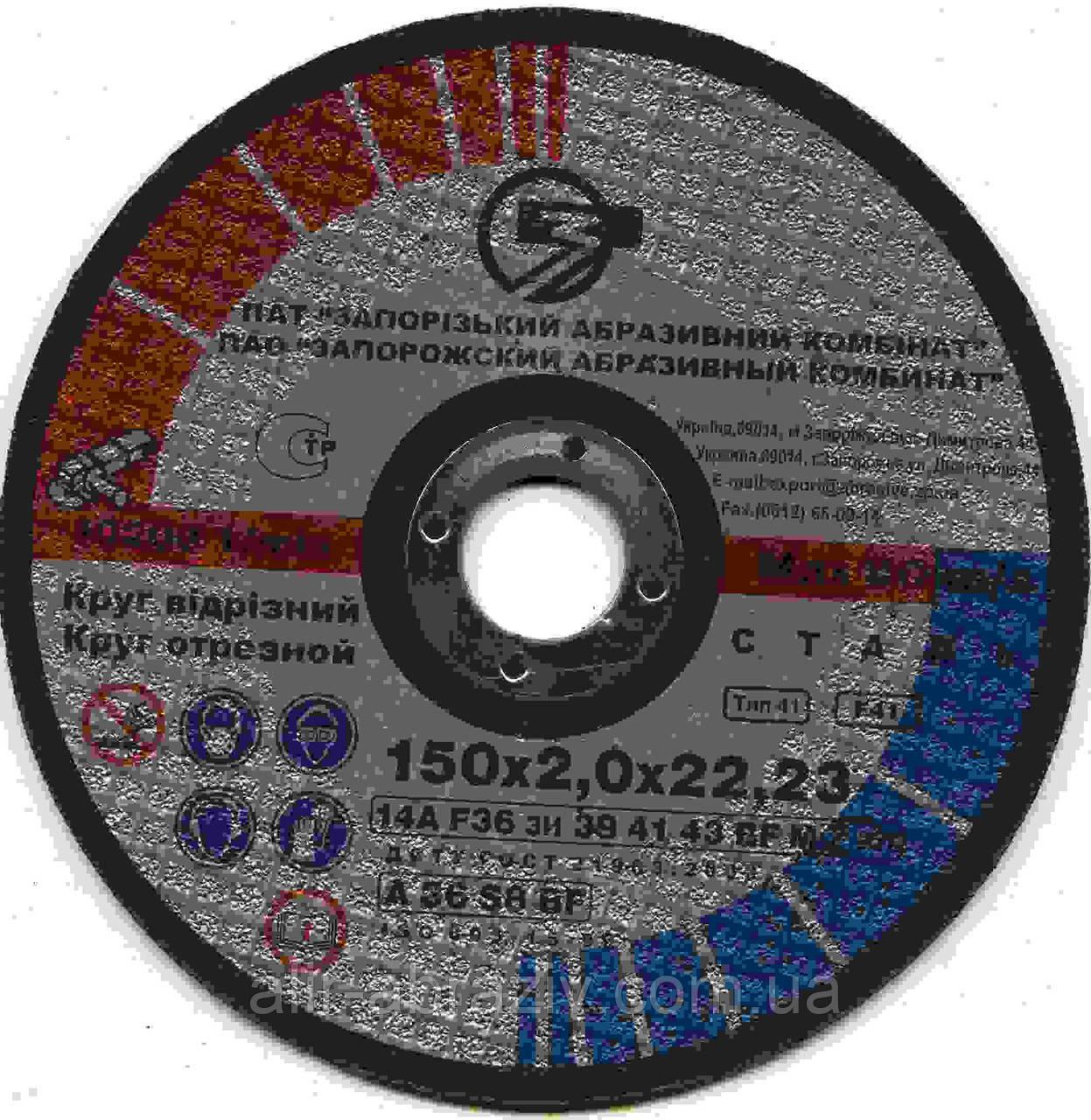 Круг отрезной по металлу 150 х 1,6 х 22 ЗАК