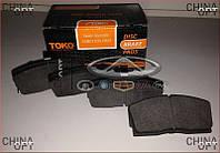 Колодки тормозные передние, с ABS, Geely CK1 [до 2009г.], Toko