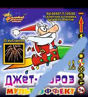 """25 зарядов SU-02557-T-125/20 """"Джет Мороз"""""""