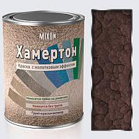 Краска антикоррозионная молотковая Mixon Хамертон-502. 2,5 л