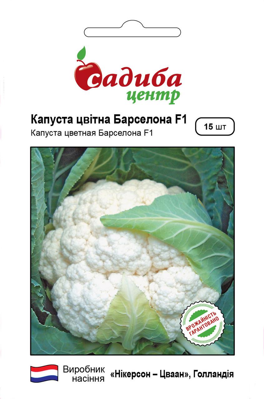 Семена капусты Барселона F1 (Nickerson Zwaan / САДИБА ЦЕНТР) 15 семян - середнераняя (75-80 дней), цветная
