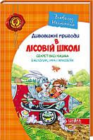 Книги Дивовижні пригоди в лісовій школі.