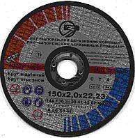Круг отрезной по металлу ЗАК 150 х 2,0 х 22