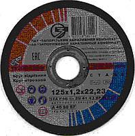 Круг по металлу 125х1,2х22