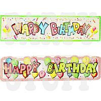 Надпись плакат Happy Birthday, фото 1