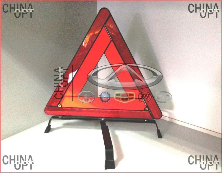 Знак аварийной остановки Chery Amulet [1.6,-2010г.] A11-8208030 Китай [оригинал] - CHINA-OPT в Харькове
