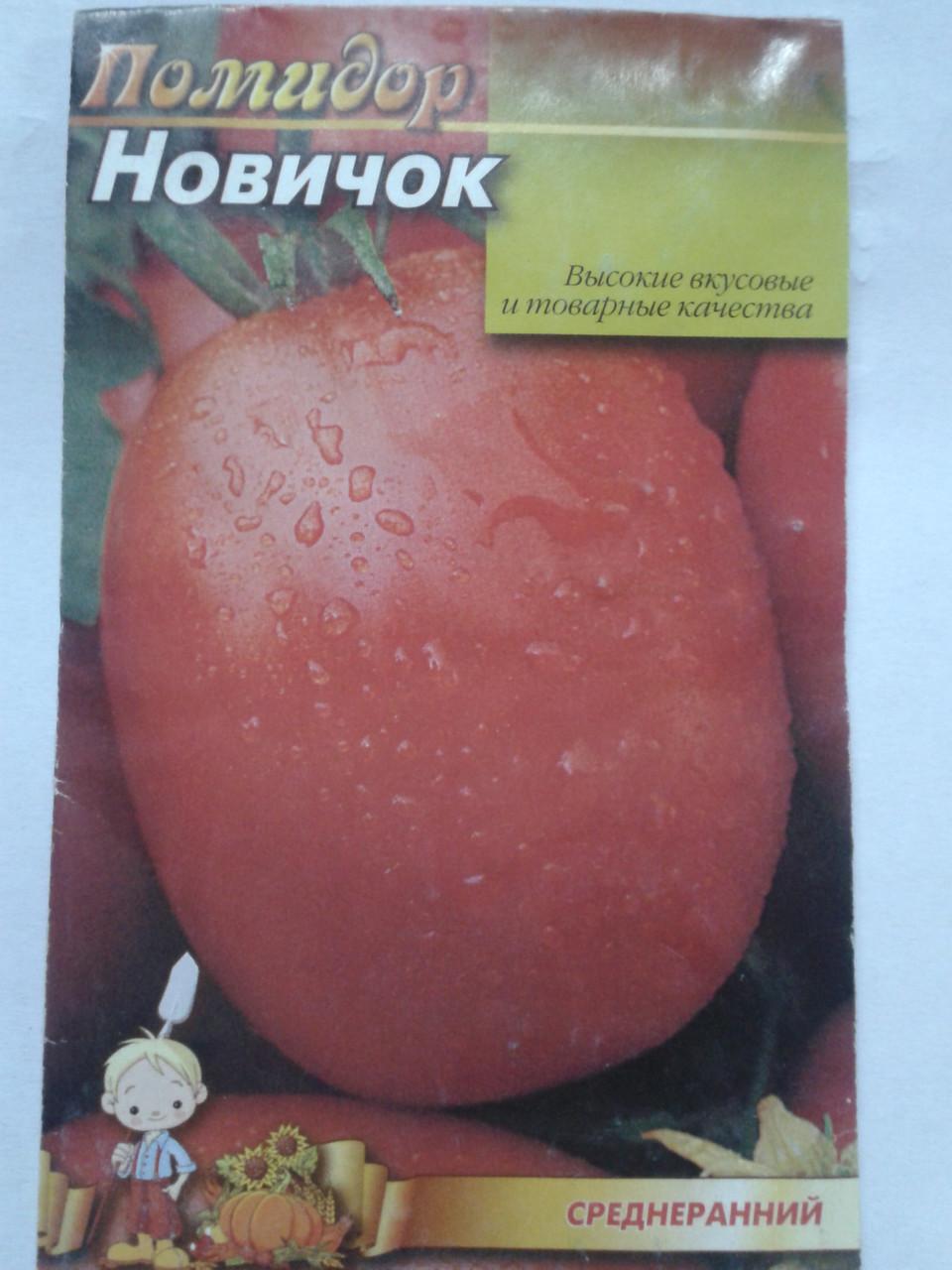 Насіння Томат Новачок 5г./пакет-гігант/ ,ТМ Врожай