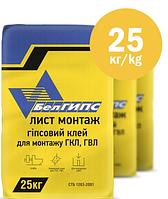 Клей для гипсокартона  «БЕЛГИПС-Лист-монтаж», 25 кг