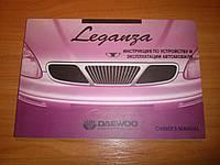 Инструкция по устройству и обслуживанию Daewoo Leganza