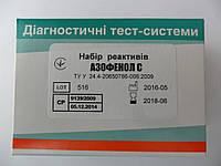 Набор реактивов азофенол с
