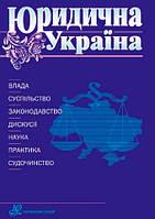 Юридична Україна