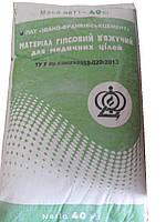 Материал гипс медицинский г-5 2 класс 40кг (стоматологический материал для получения отпечатков)